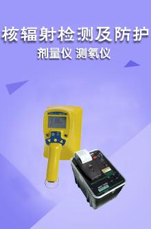 核辐射检测仪
