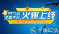 热烈祝贺中科汇仪官方网站正式上线!