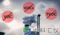 VOC、VOCs和TVOC的区别