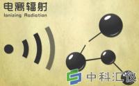 电离辐射的几种形式 你都知道吗?