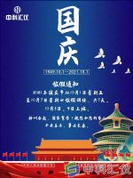中科汇仪:2021年国庆节放假安排!
