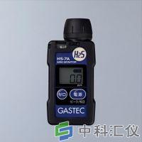 日本GASTEC HS-7A/HS-7A-S硫化氢检测器