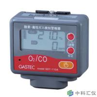日本GASTEC GOT-110A-2氧气有毒气体检测报警器