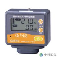 日本GASTEC GOT-110B-2/GOT-110B-2S氧气/有毒气体检测报警器(氧气/硫化氢)
