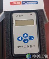JF200个人剂量报警仪