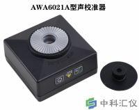杭州爱华 AWA6021A型声校准器/AWA6022A型声校准器
